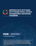 Blueprint for SDG Integration (Russian)